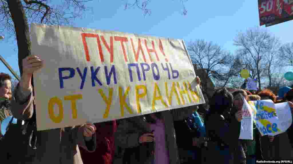 Путин, руки прочь от Украины!