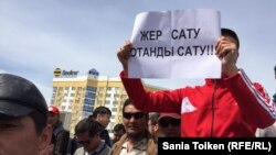 Митинг в Атырау против продажи земли и передачи в аренду иностранцам. 24 апреля 2016 года.