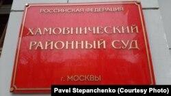 Хамовнічеський райсуд Москви, який заарештував Павла Степанченко і призначив йому штраф