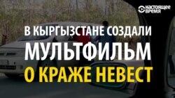 Похищение невесты: в Кыргызстане объясняют, почему это плохо, с помощью мультфильма