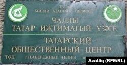 Татар иҗтимагый үзәгенең элмә тактасы