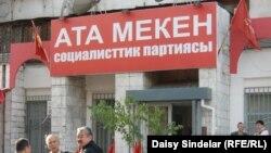 "Главный штаб партии ""Ата Мекен"" в Бишкеке. Фото из архива."