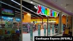 """Магазин """"Хиполанд"""""""