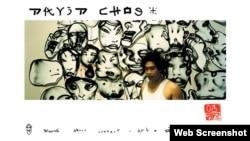 تصویری از دیوید چوئی و یکی از نقاشیهای او، در وبسایتش.
