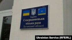 Здание Северодонецкого городского совета