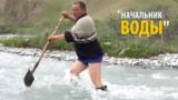 """Курманбек — """"начальник воды"""": уже много лет он каждый день меняет плотины в реке"""