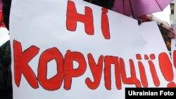 Гасло на одному з пікетів у Києві, березень 2015 року