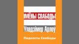 Імёны Свабоды. Падкаст Уладзімера Арлова
