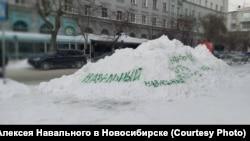 Надпись на снегу в Новосибирске