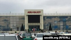 Бывший оптовый рынок «Абу Сахий», ныне ТК «Тошкент савдо маркази».