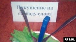 Блюдо под названием «Покушение на свободу слова» с кулинарной выставки, проведенной активистами партии «Азат» в поддержку осужденного Рамазана Есергепова. Талдыкорган, август 2009 года.