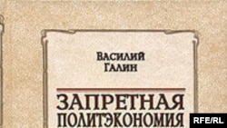 Василий Галин «Запретная политэкономия. Красное и белое», «Алгоритм», М.2006