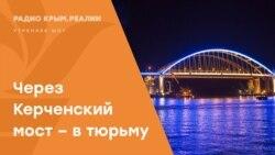 В тюрьму через Керченский мост. Уголовка за незаконное пересечение украинской границы