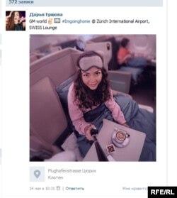 Фота з старонкі Вконтакте Дарыны Яршовай