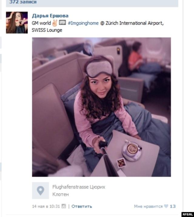 Фото со страницы Вконтакте Дарьи Ершовой
