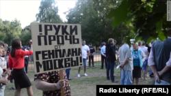 """Митинг в парке """"Торфянка"""" в Москве"""