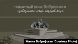 Макет памятнага знака праведнікам народаў сьвету, перадала Тамара Вяршыцкая