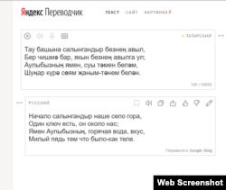 """Яндекс.Тәрҗемәче хезмәтендә Габдулла Тукайның """"Туган авылым"""" шигыре тәрҗемәсе"""
