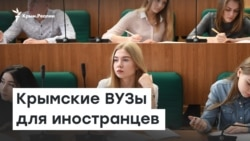 Крымские ВУЗы для иностранцев | Радио Крым.Реалии
