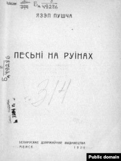 Чацьвёртая кніга Язэпа Пушчы «Песьні на руінах». 1929. (Нацыянальная бібліятэка РБ)