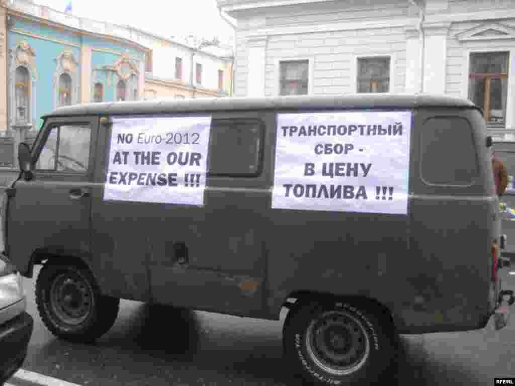 Щоб їх почули та побачили, водії приїхали на акцію протесту з усієї країни - Під час акції протесту автомобілістів у Києві 5 лютого 2009 року.