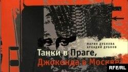 Книга Марии и Аркадия Дубновых составлена из интервью не знаменитостей, а инженеров, учителей, врачей, военных
