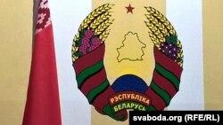 Беларус герби.