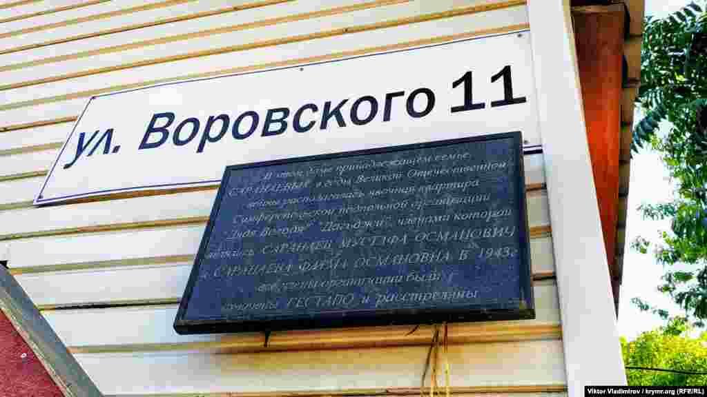А в цьому будинку сім'ї Саранаєвих під час війни розташовувалася квартира Сімферопольської підпільної організації «Дядя Володя» / «Даг'джі». Всі члени організації були схоплені гестапо і розстріляні. На згадку про людей, які проживали тут, встановлено меморіальну дошку