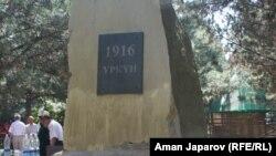1916-жылкы Үркүндүн курмандыктарына орнотулган эстелик.