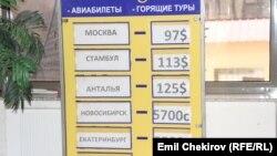 Бишкектеги авиабилеттердин баасы. 7-январь, 2016-жыл.