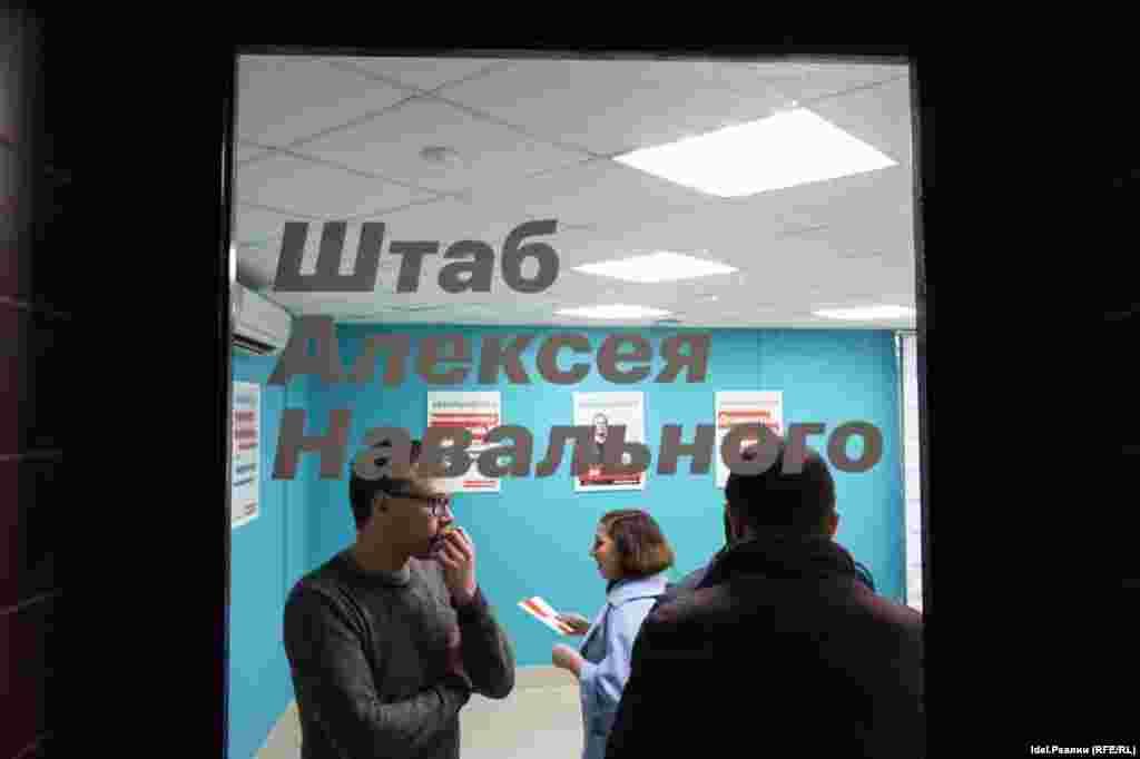 В штабе Навального в Казани на постоянной основе будут работать 4 человека.Всего планируется открыть 77 штабов по всей стране