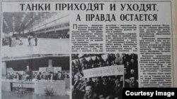 Adunare împotriva referendumului unional. Vecernii Kishinev, 16 martie 1991