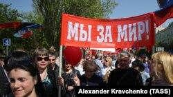 Первомайская демонстрация в Донецке. 2017 год