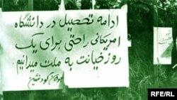 عکسی از روزهای منتهی به انقلاب ایران در سال ۱۳۵۷