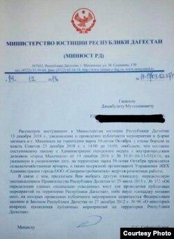 Ответ министерства юстиции Дагестана