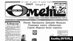 """""""Өмет"""" газетасының элекке бер саны"""