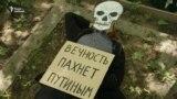 """""""Вечность пахнет Путиным"""""""