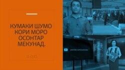 Тамос бо Радиои Озодӣ