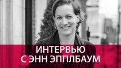 """""""Сталин боялся вызова, который Украина бросила революции в 1917 году"""": Энн Эпплбаум - о своей книге про Голодомор"""