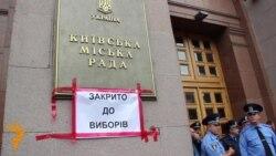 «Київраду закрили до виборів»