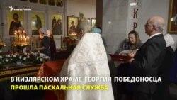 Пасхальная служба в кизлярском храме Георгия Победоносца