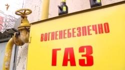Газопостачальник прикриває нестачу коштів вимогами Євросоюзу