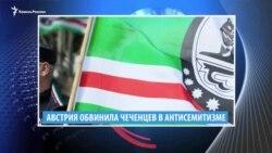 Видеоновости Кавказа 6 июля