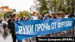 Протестная акция в Хабаровске