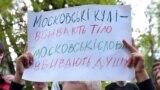 Плакат на одній з акцій протесту в Києві у 2019 році