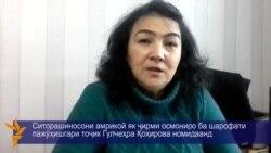 Сайёрае ба номи Гулчеҳра Қоҳирова