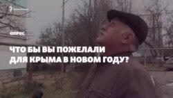 «Мира и снега» Что крымчане просили у деда Мороза? (видео)