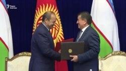 Кыргызско-узбекская граница: первый шаг