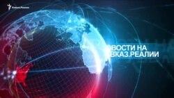 Видеоновости Кавказа. 4 июня