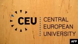 Логотип Центральноевропейского университета